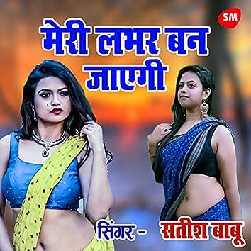 Meri Labhar Ban Jayegi