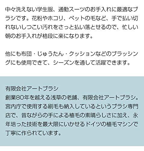 アートブラシ社洋服のおそうじブラシケトルKETORUB000009