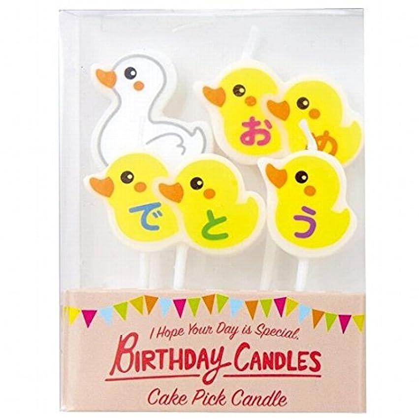 不測の事態バルク才能カメヤマキャンドル( kameyama candle ) ケーキピックキャンドル 「オメデトウ」