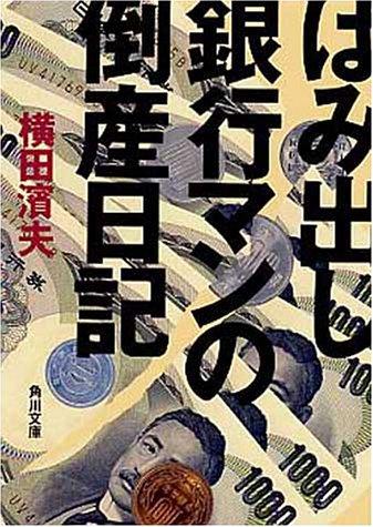 はみ出し銀行マンの倒産日記 (角川文庫)の詳細を見る