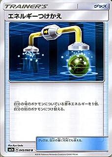 ポケモンカードゲーム SM7a 強化拡張パック 迅雷スパーク エネルギーつけかえ U   ポケカ グッズ トレーナーズ