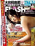 週刊FLASH フラッシュ 2021年11月2日号 1622号 雑誌
