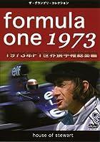 F1世界選手権1973年総集編 [DVD]