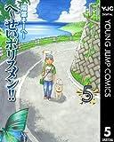 へ〜せいポリスメン!! 5 (ヤングジャンプコミックスDIGITAL)