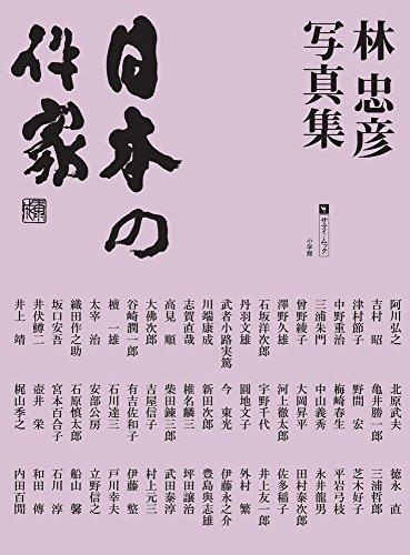 林 忠彦写真集 日本の作家 (サライムック)
