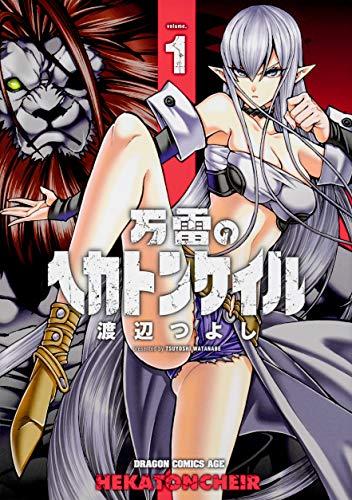 万雷のヘカトンケイル 1 (ドラゴンコミックスエイジ)
