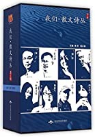 我们?散文诗丛第1辑(共8册)