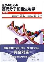 医学のための基礎分子細胞生物学