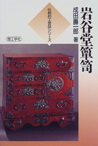 岩谷堂箪笥 (伝統的工芸品シリーズ)の詳細を見る
