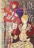 皇帝と女騎士 1 (フロース コミック)