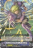 カードファイト!! ヴァンガード D-BT02/071 ディアブロスアタッカー アーヴィング C