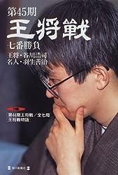 第45期 王将戦 七番勝負―王将・谷川浩司 名人・羽生善治