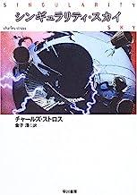 シンギュラリティ・スカイ (ハヤカワ文庫SF)