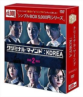 クリミナル・マインド:KOREA DVD-BOX2<シンプルBOXシリーズ>