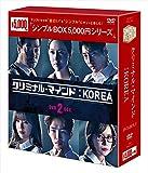 クリミナル・マインド:KOREA DVD-BOX2<シンプルBOX 5,000円シリーズ>[DVD]