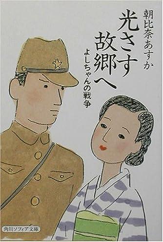 光さす故郷へ―よしちゃんの戦争 (角川ソフィア文庫)