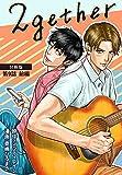 2gether【分冊版】第9話 前編 (クランチコミックス)