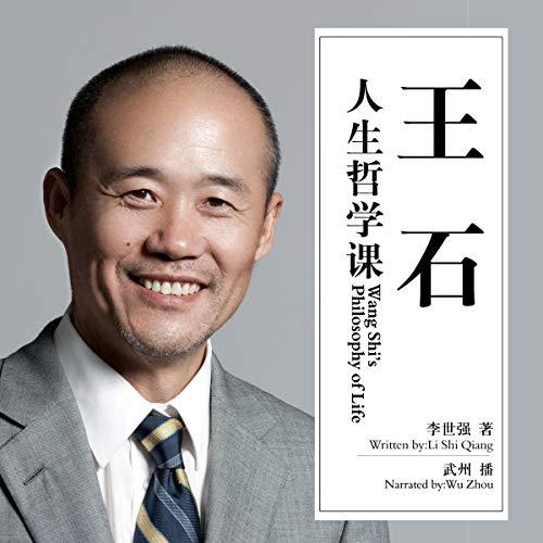 王石人生哲学课 - 王石人生哲學課 [Wang Shi's Philosophy of Life] cover art