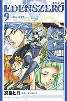 EDENS ZERO 第09巻