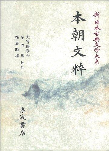 本朝文粋 (新 日本古典文学大系)