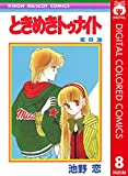 ときめきトゥナイト カラー版 第1部 蘭世編 8 (りぼんマスコットコミックスDIGITAL)