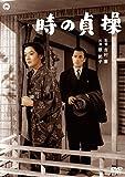 時の貞操(総集版)[DVD]
