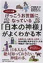イラスト版 けっこうお世話になっている 「日本の神様」がよくわかる本