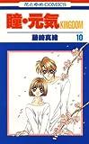 瞳・元気 KINGDOM 10 (花とゆめコミックス)
