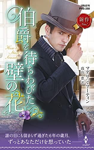 伯爵を待ちわびた壁の花 (ハーレクイン・ヒストリカル・スペシャル, PHS258)