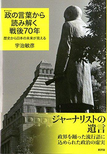 政の言葉から読み解く戦後70年: 歴史から日本の未来が見える
