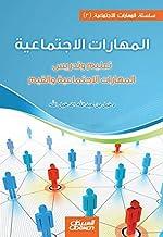 المهارات الاجتماعية ( 3 )، تعليم وتدريس المهارات الاجتماعية والقيم