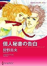 個人秘書の告白【あとがき付き】 ハーレクインコミックス