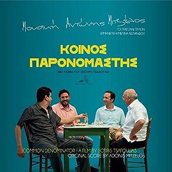 Koinos Paronomastis - Original Motion Picture Score Composed by Adonis Mitzelos