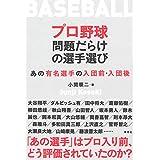 プロ野球 問題だらけの選手選び: あの有名選手の入団前・入団後