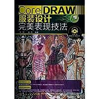 CorelDRAW服装设计完美表现技法(附光盘)