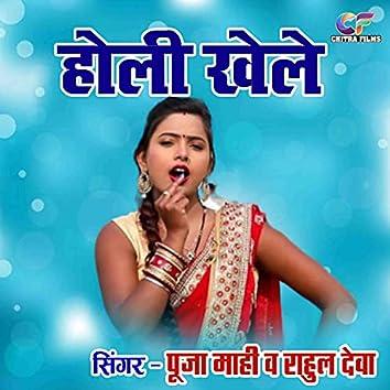 Holi Khele Rahul Deva Newada Main