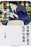浮世絵に見る 江戸の食卓