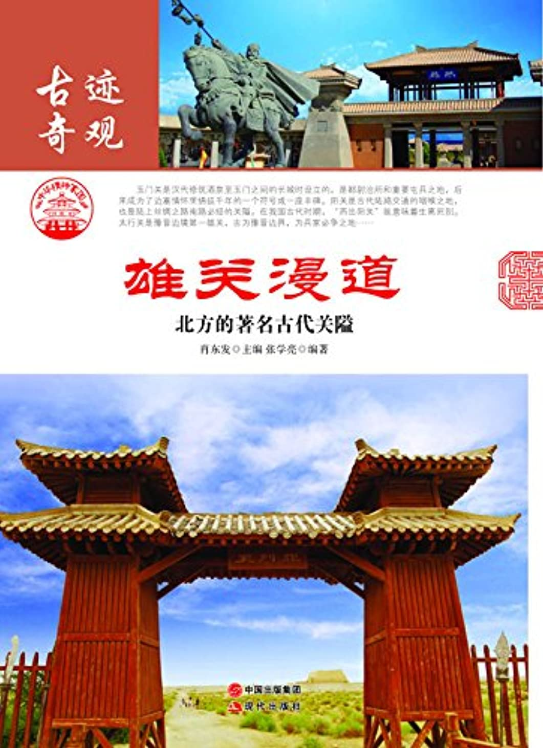 公爵実験ビリーヤギ雄关漫道:北方的著名古代关隘 (Chinese Edition)