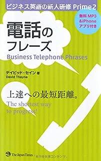 ビジネス英語の新人研修 Prime2 電話のフレーズ (ビジネス英語の新人研修Prime)