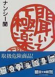 聞いて極楽 (朝日文庫)