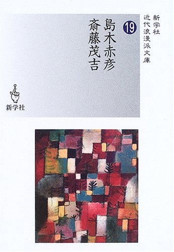 島木赤彦/斎藤茂吉 (新学社近代浪漫派文庫)