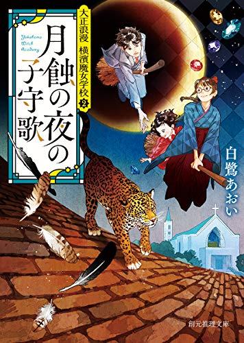 月蝕の夜の子守歌 (大正浪漫 横濱魔女学校2) (創元推理文庫)