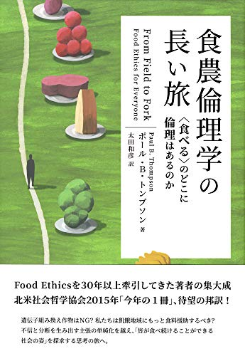 食農倫理学の長い旅: 〈食べる〉のどこに倫理はあるのか