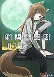 狼と香辛料 (3) (電撃文庫)