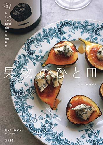 果物のひと皿 美しくておいしい140レシピ。インスタグラムで話題沸騰の #桃のアールグレイマリネ も収録 (立東舎 料理の本棚)