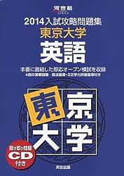 入試攻略問題集 東京大学 英語 2014 (河合塾シリーズ)