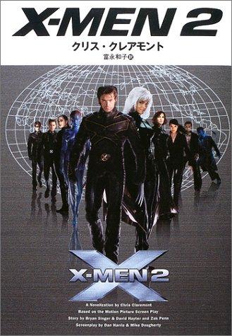 X‐MEN〈2〉 (扶桑社ミステリー)の詳細を見る