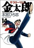 サラリーマン金太郎 14 (ヤングジャンプコミックス)