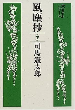 風塵抄 (下) (大活字本シリーズ)