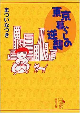 東京暮らしの逆襲 (角川文庫)の詳細を見る